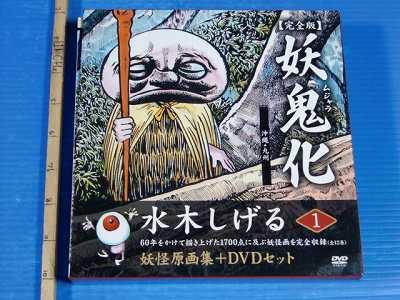 JAPAN-Shigeru-Mizuki-Yokai-art-book-Mujyara-1-GeGeGe-Kitaro