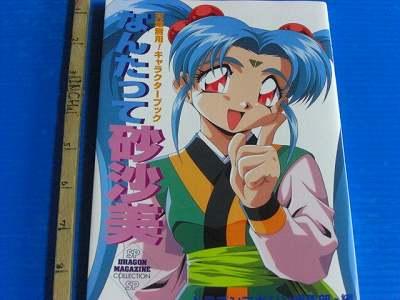 TENCHI MUYO /'Tokoton Ryoko/' Character book