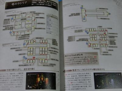 Demon/'s Souls Monopoly Official Perfect Guide Book Japanese Book Japan