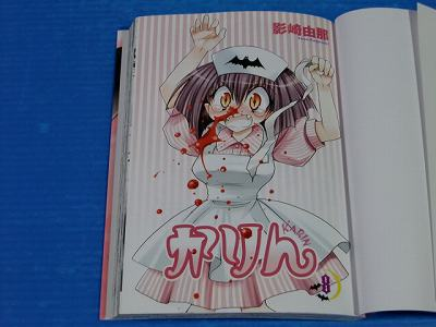JAPAN Chibi Vampire Karin manga 8 limited edition w//Figure