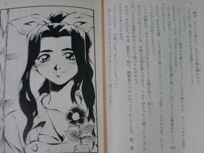 JAPAN Tenchi Movie Tenchi Muyo in Love 2 Novel oop rare book