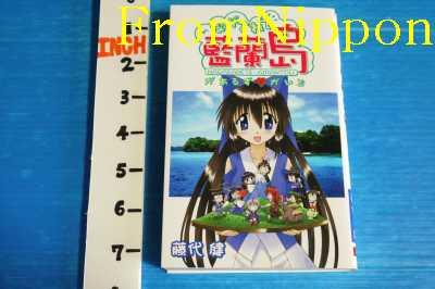 JAPAN Nagasarete Airantou Girls Guide Takeshi Fujishiro Book