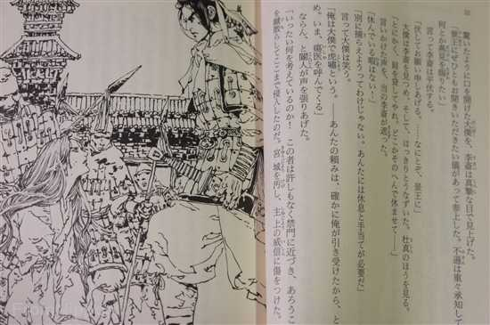 JAPAN Fuyumi Ono,Akihiro Yamada novel Twelve Kingdoms//Juuni Kokuki 1~11 Set