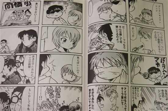 Tadaima Shogouki Seibichuu JAPAN Neon Genesis Evangelion Anthology manga