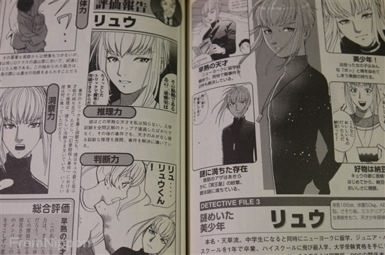 Guide Book JAPAN Detective School Q// Tantei Gakuen Kyuu Mystery Note