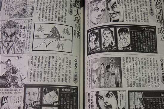 "Kingdom Official Guide Book /""Eiyuu-Retsuden/"" JAPAN Yasuhisa Hara"