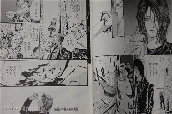 Boy/'s Next Door//Shounen Zanzou JAPAN Kaori Yuki manga