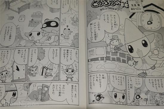 Minna no Doubutsu no Mori vol.1 JAPAN Animal Crossing manga