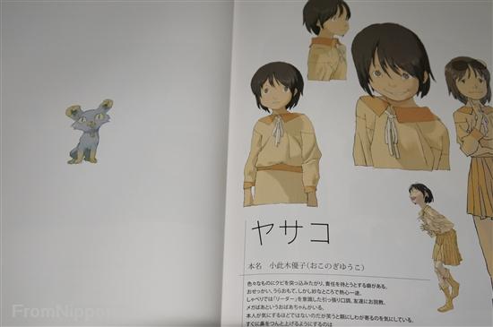 """Coil - A Circle of Children JAPAN Dennou Coil book /""""Kikakusho/"""""""