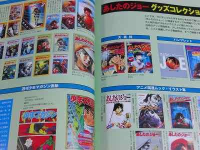 JAPAN Tomorrow/'s Joe Animated film Encyclopedia Ashita no Jou Eiga Daihyakka